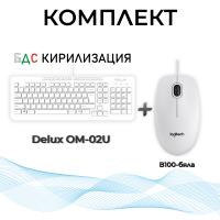 Комплект клавиатурa Delux OM-02U + мишка Logitech B100-бяла