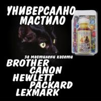 Бутилка мастило Canon, HP, Lexmark, Brother универсално Black 125ml Fullmark